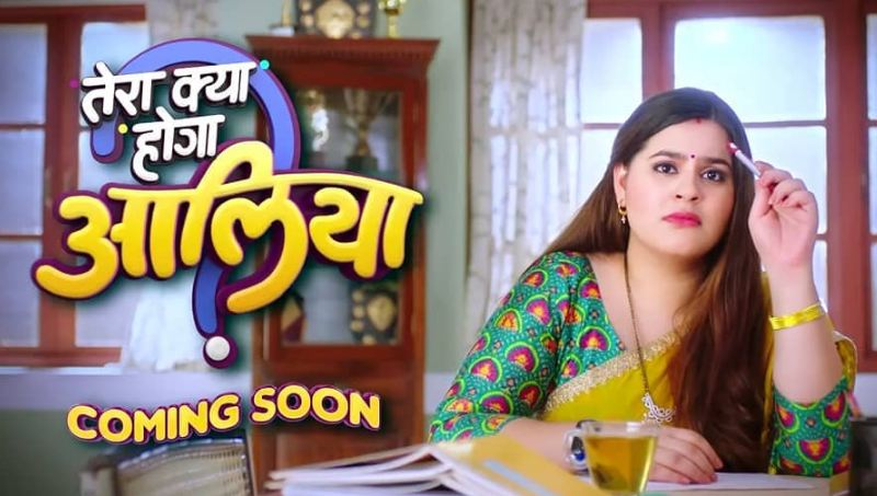 Tera Kya Hoga Alia Cast, SAB TV New Serial, Story, Timings, Real names, Start Date
