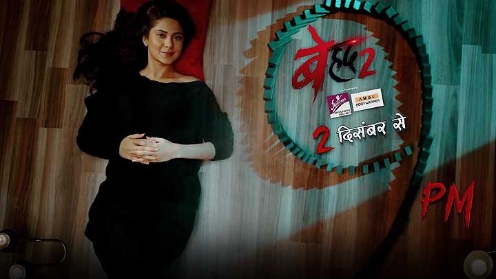 Beyhadh 2 Cast, Repeat Telecast Time, Characters Real names