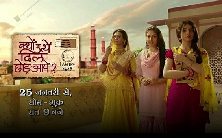Kyun Utthe Dil Chhod Aaye Serial Cast, Sony TV New Show, Repeat Telecast Timing