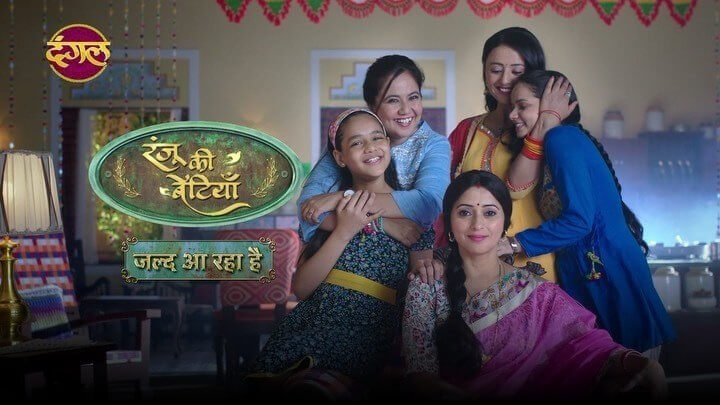 Ranju Ki Betiyaan Serial Cast, Dangal TV New Show, Repeat Telecast Timing