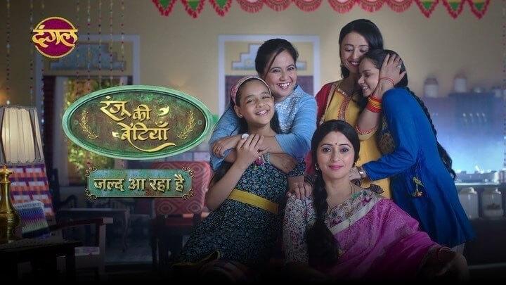 Ranju-Ki-Betiyan-Cast-Dangal-TV-New-Serial-Real-Name-Start-Date-Repeat-Timing